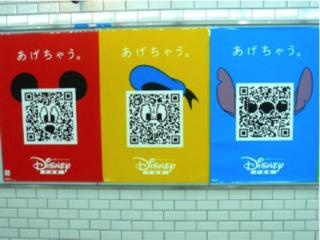 Disney QR